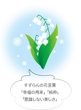 img_suzuran01