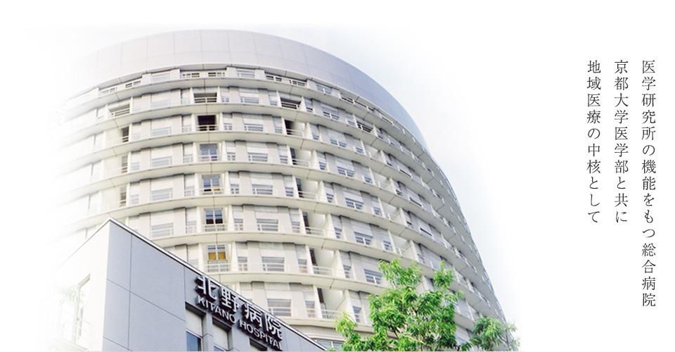 公益財団法人 田附興風会 医学研究所 北野病院