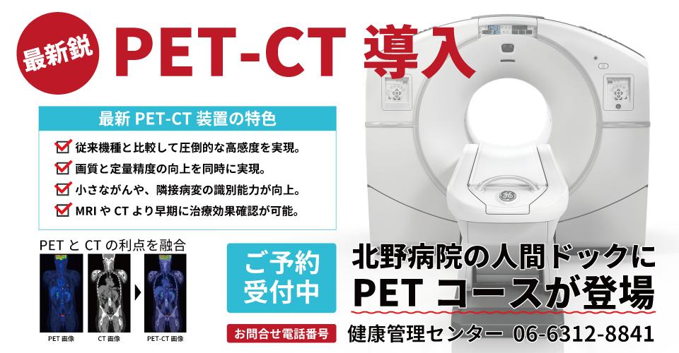 PET-CT導入